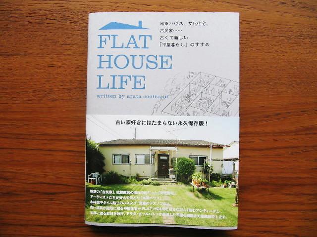 画像1: FLAT HOUSE LIFE